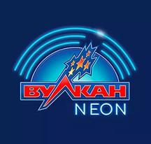 Вулкан Неон